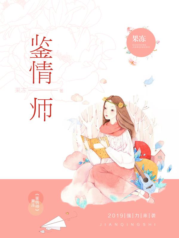 【鉴情师完整版最新章节免费试读】主角陶烨小姑娘